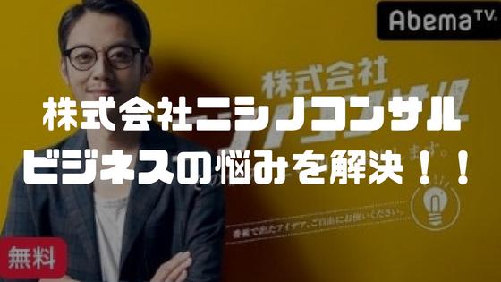株式会社ニシノコンサル ビジネスの悩みを解決【必見】 | SASAKIDS